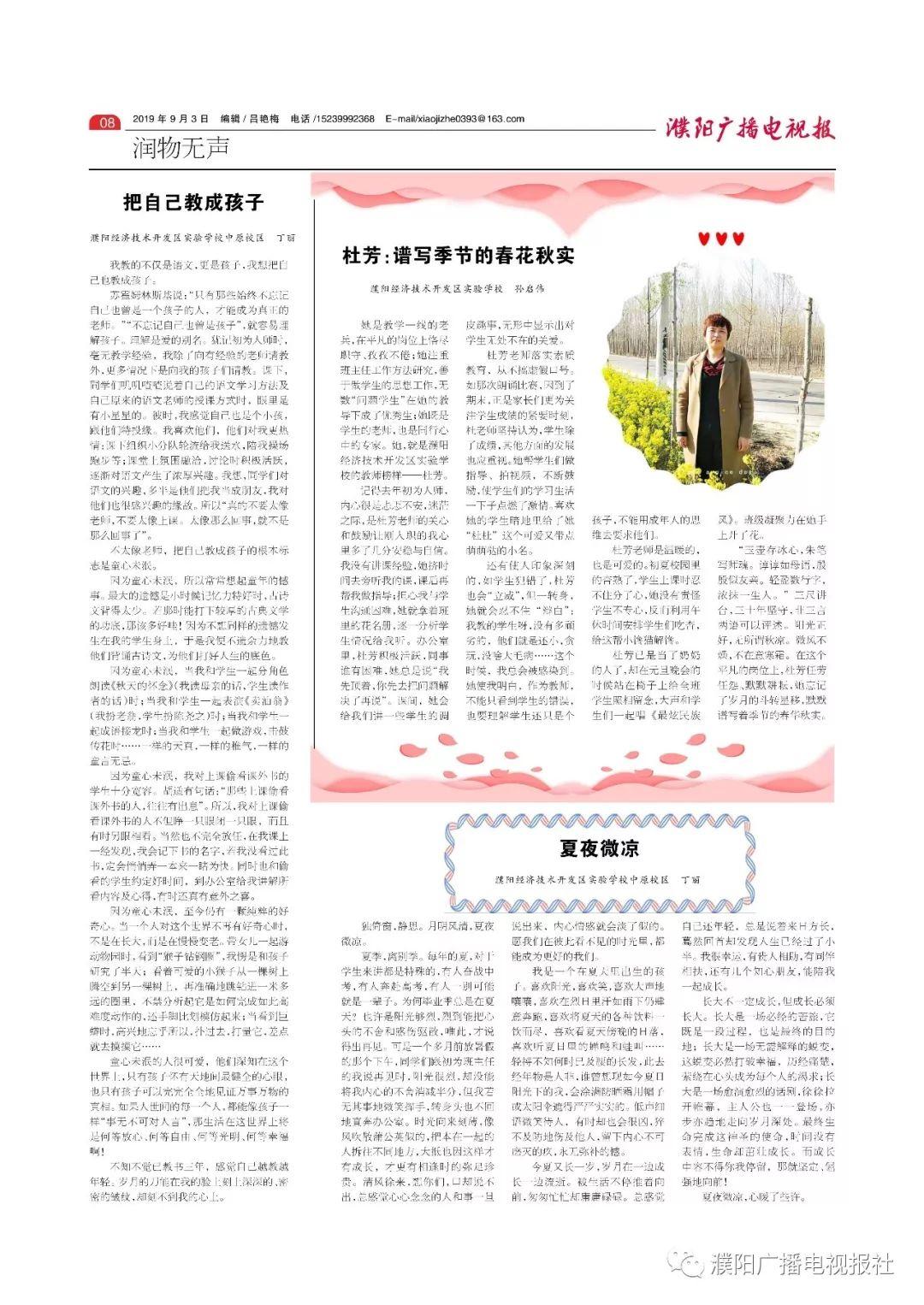【电子阅览室】濮阳广播电视报2019年第35期(下)精彩呈现