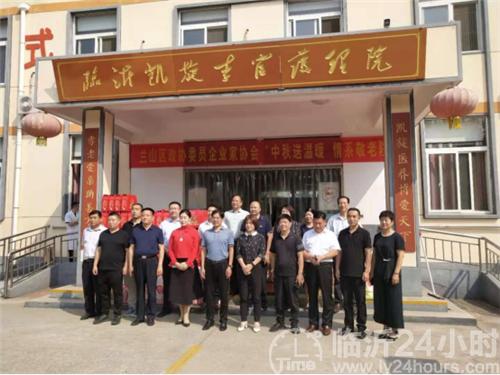 兰山区政协领导携区企业家协会会员慰问凯旋