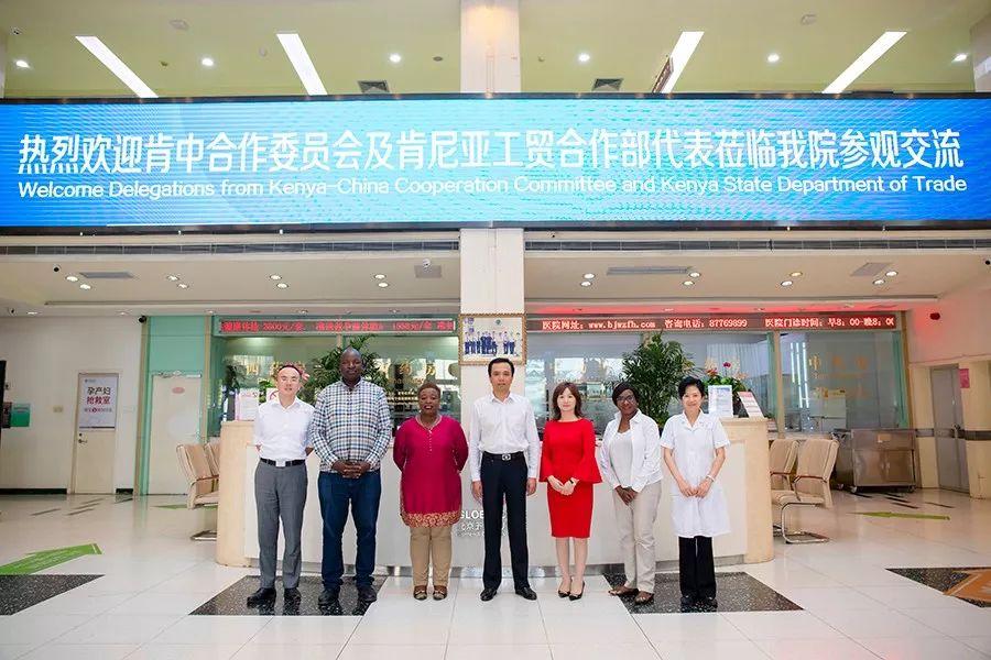 五洲资讯:肯尼亚工贸合作部代表团到北京五洲妇儿医院参观交流