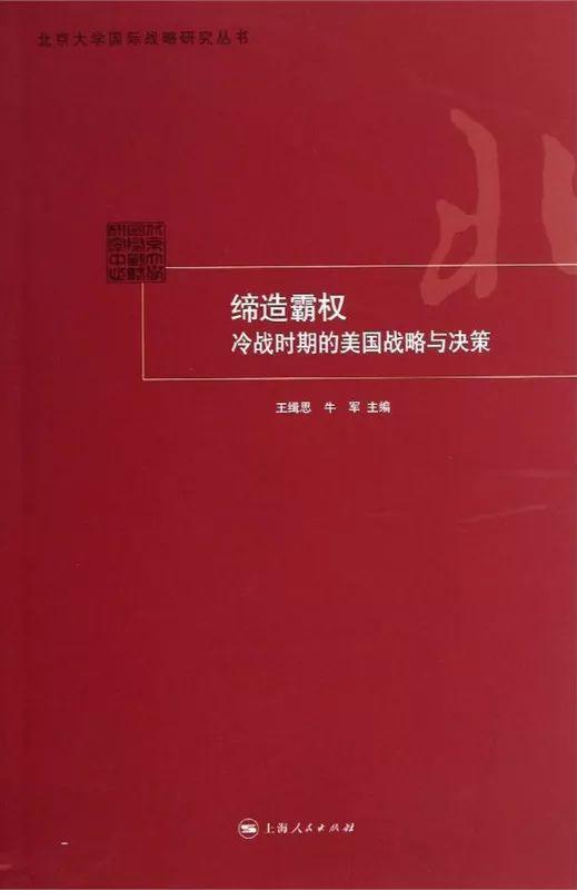 收藏 | 北京大学国际战略研究丛书