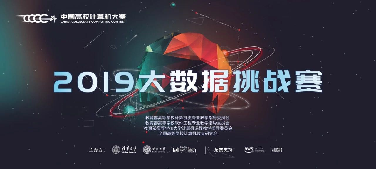 <b>2019中国高校计算机大赛——大数据挑战赛圆满落幕,和鲸连续两年竞赛平台支持</b>