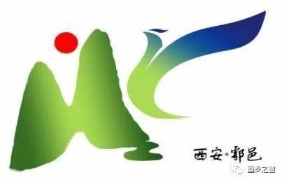 西安市鄠邑區文化?旅游形象口號和LOGO征集結果公示