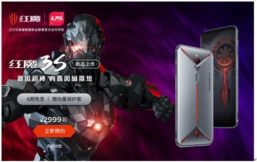 最强散热系统强势霸榜,红魔3S火热预约性能之王仅售2999元起