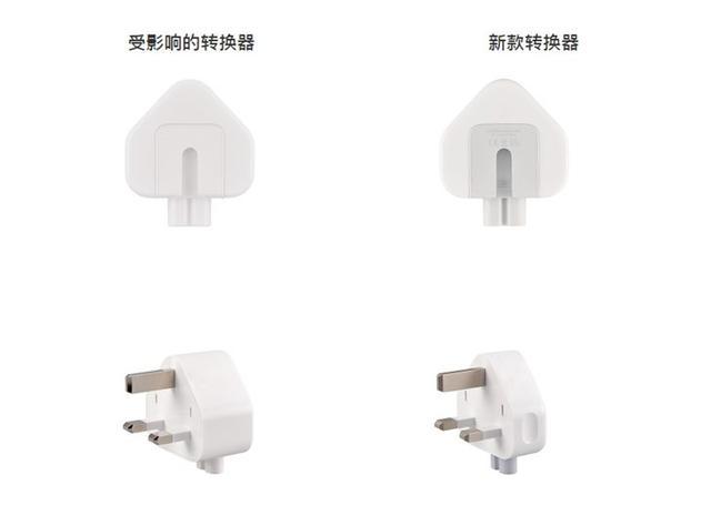 用户安全隐患大 苹果召回三插交流电源插转换器