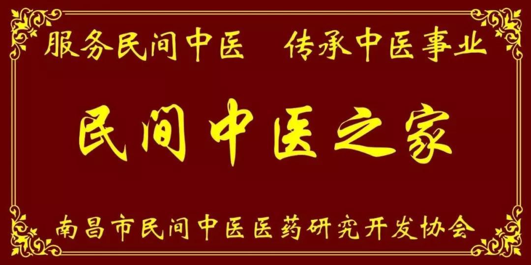 重磅!南昌市民间中医医药研究开发协会治未病专业委员会成立大会隆重召开!