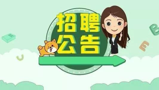 @淄川人:淄博市属事业单位和省属事业单位招聘94人
