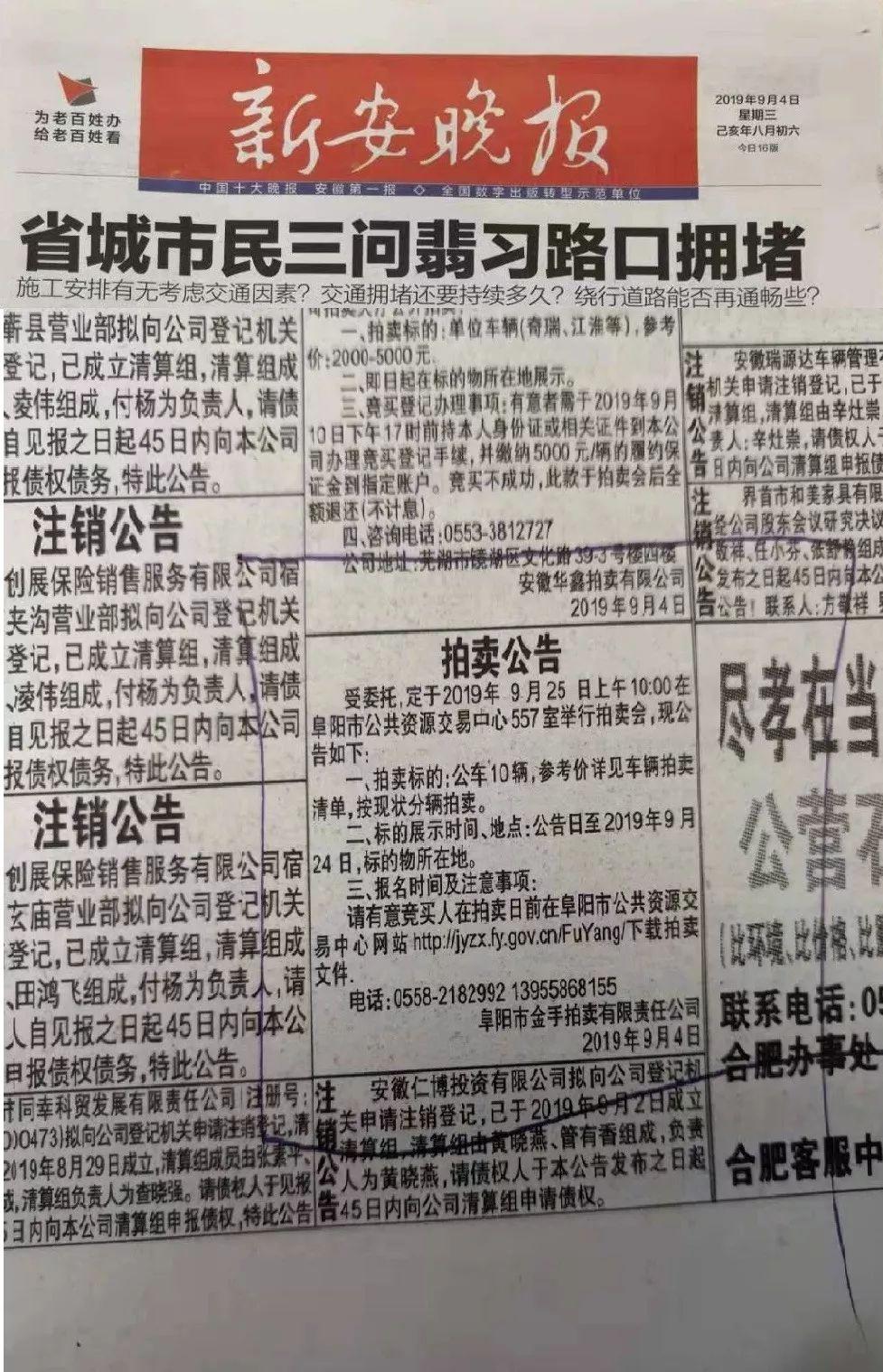 阜阳师范大学2处房产公开拍租!