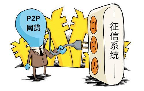 央行:P2P网络贷款将全面纳入央行征信系统