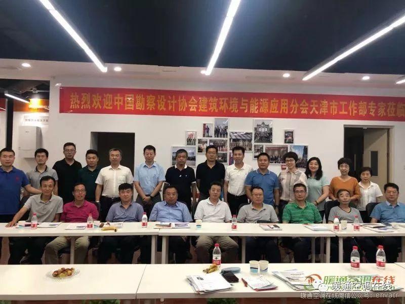 中勘协建筑环境与能源应用分会天津市工作部