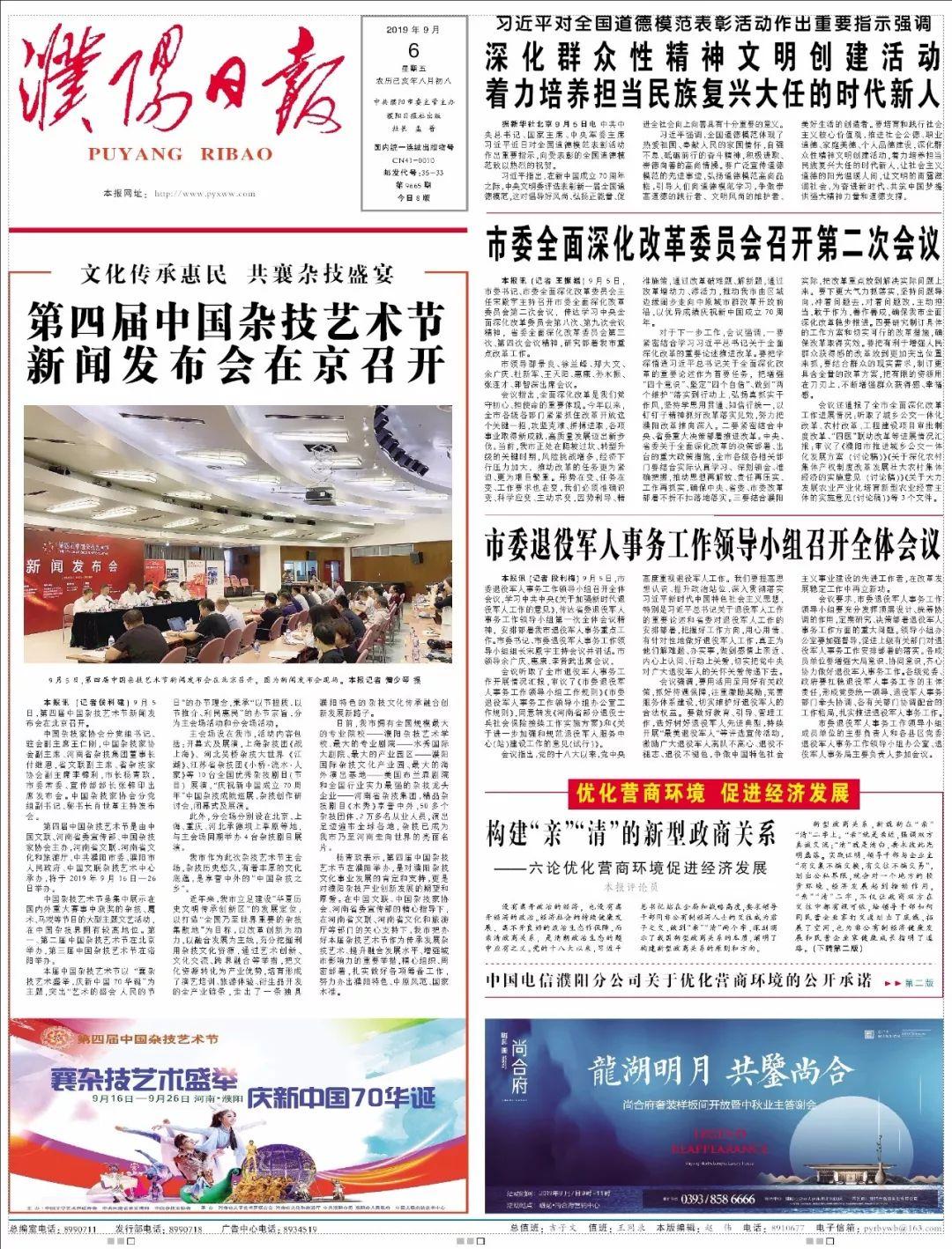 【日报发布】第四届中国杂技艺术节新闻发布