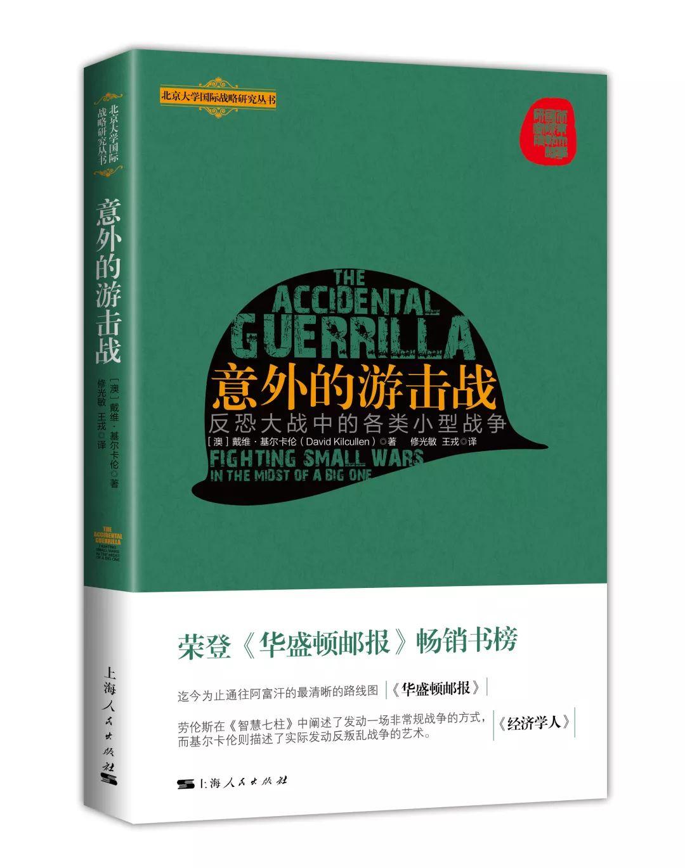 收藏 | 北京大学马英九民调www.yabovip20.con战略研究丛书