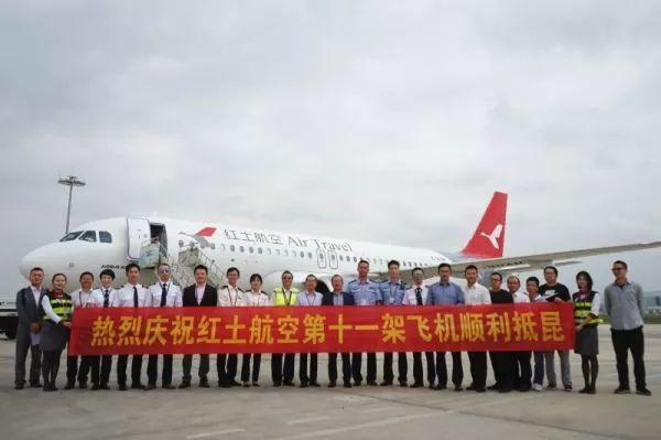 民航新闻丨红土航空第十一架飞机抵达昆明