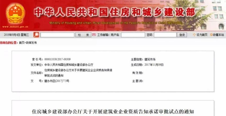 住建部资质再变革!10月1日起浙江山东河南湖北北京上海等10省市开启新试点