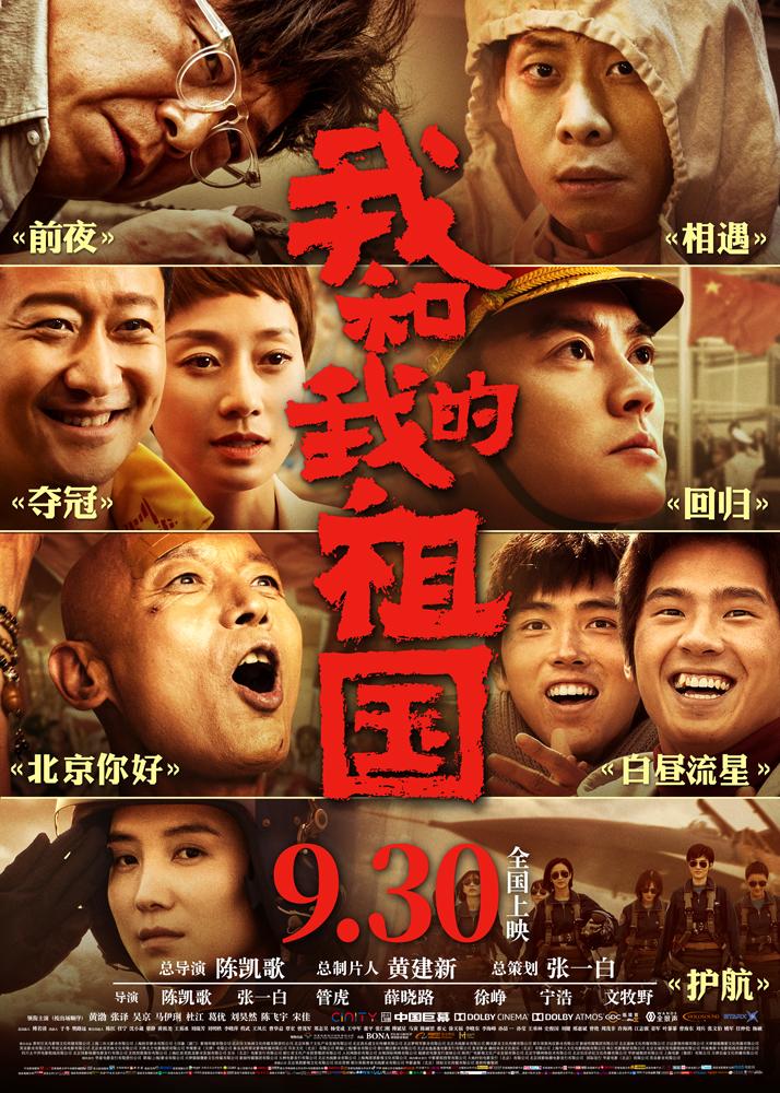 《我和我的祖国》正式提档9月30日 提前为祖国庆生