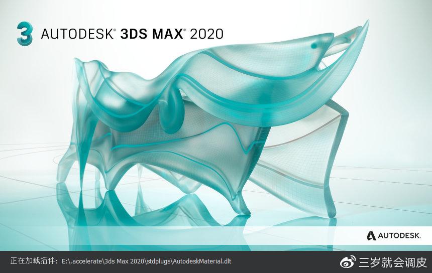 3dmax2020最新中文版本下载安装,3dmax2020永久破解教程