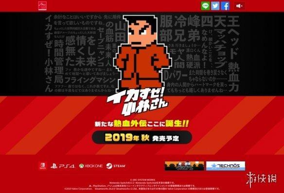 热血系列外传新作《帅呆了!小林》发表!大战邪恶组织