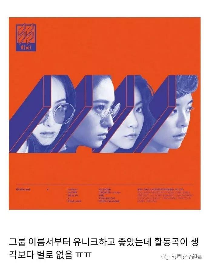 韩网热议,真的成为了f(x)最后的活动曲!
