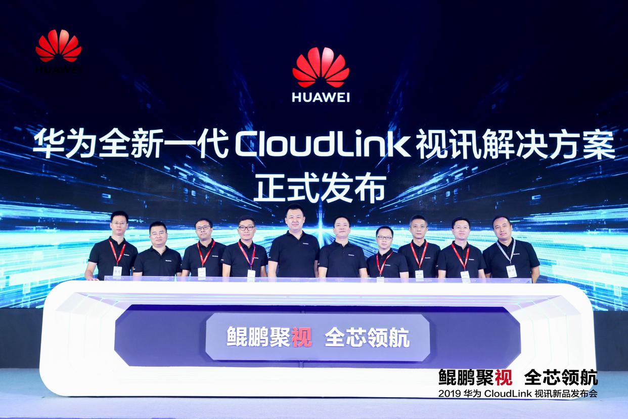 """华为发布新一代CloudLink视讯解决方案 基于""""鲲鹏+昇腾""""打造"""