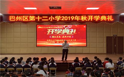 四川巴中巴州区第十二小学开学典礼扎根生心