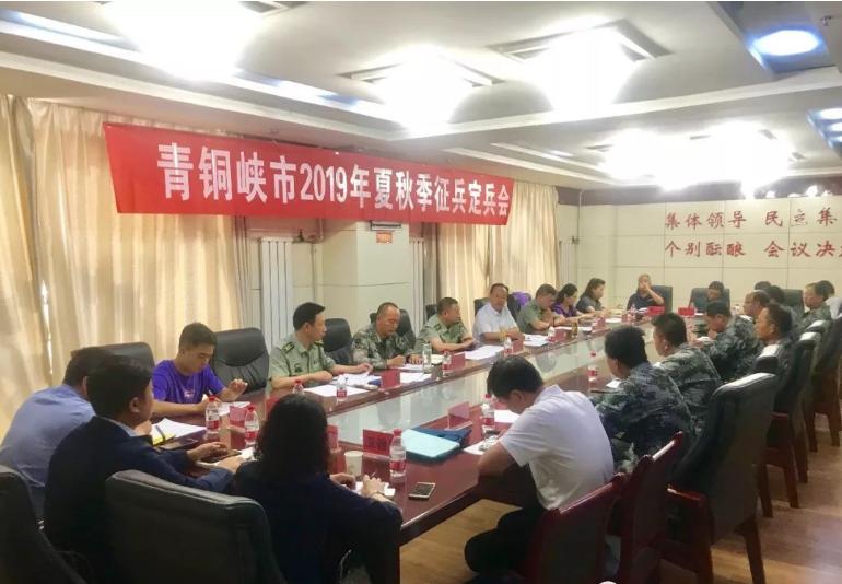 青铜峡市召开2019年秋季征兵定兵