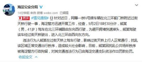 北京警方通报一车辆上天桥行驶:司机已被行拘