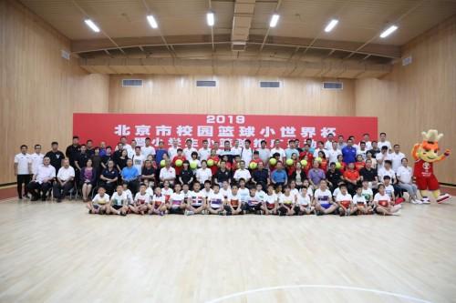 弘赫国际迎来2019北京市校园篮球小世界杯