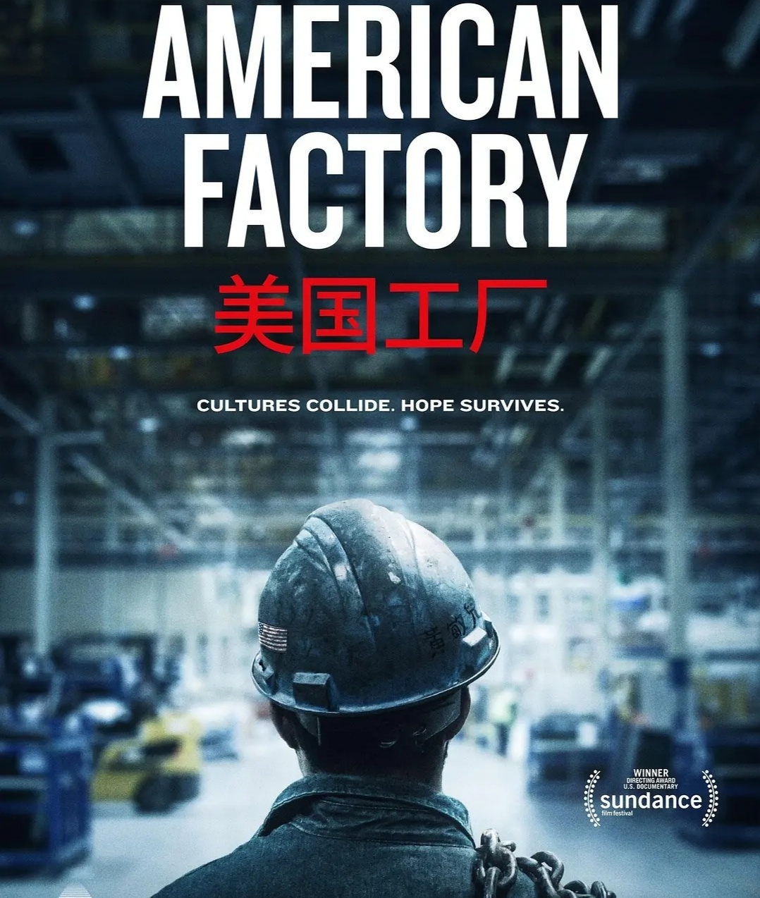 中国老板与美国工人的血泪史,这部8.4分的跨文化电影不该被埋没
