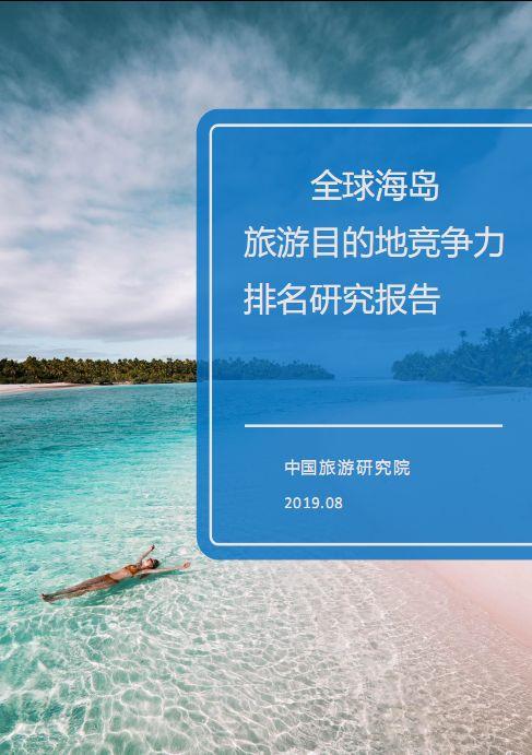 《全球海岛旅游目的地竞争力排名研究报告》全文(PDF版)
