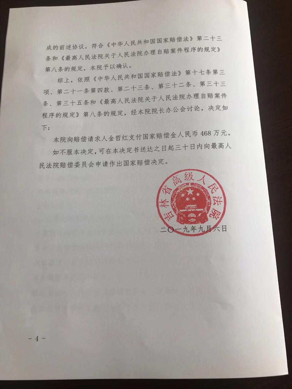入狱23年获判无罪,吉林金哲宏获468万元国家赔偿创新高