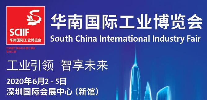 2020深圳工博会-华南国际工业博览会