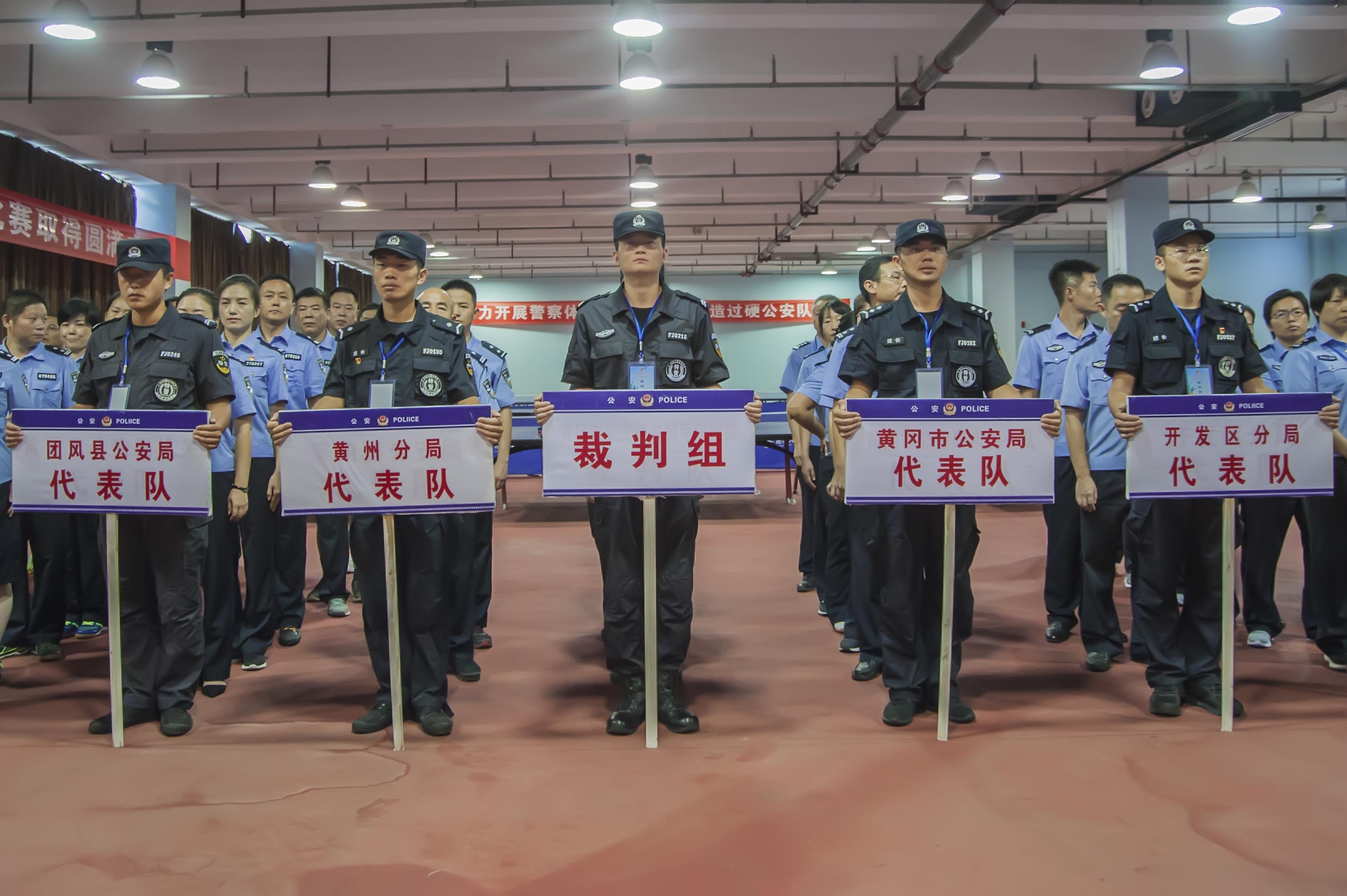 [热文]2019年黄冈市公安机关乒乓球比赛在黄州举行