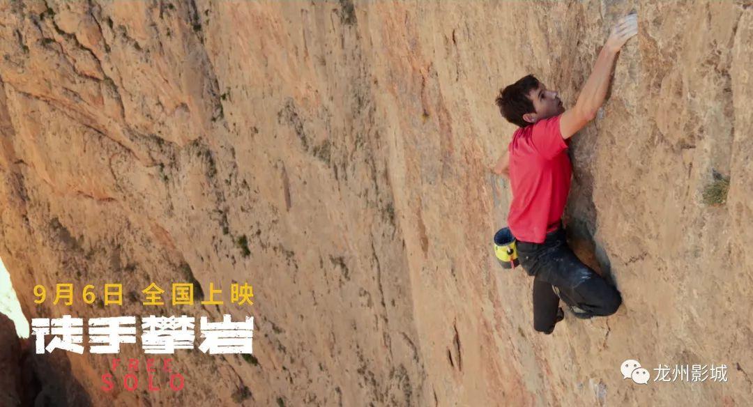 男人看到山就想爬 徒手攀岩 豆瓣9.0刺激上映