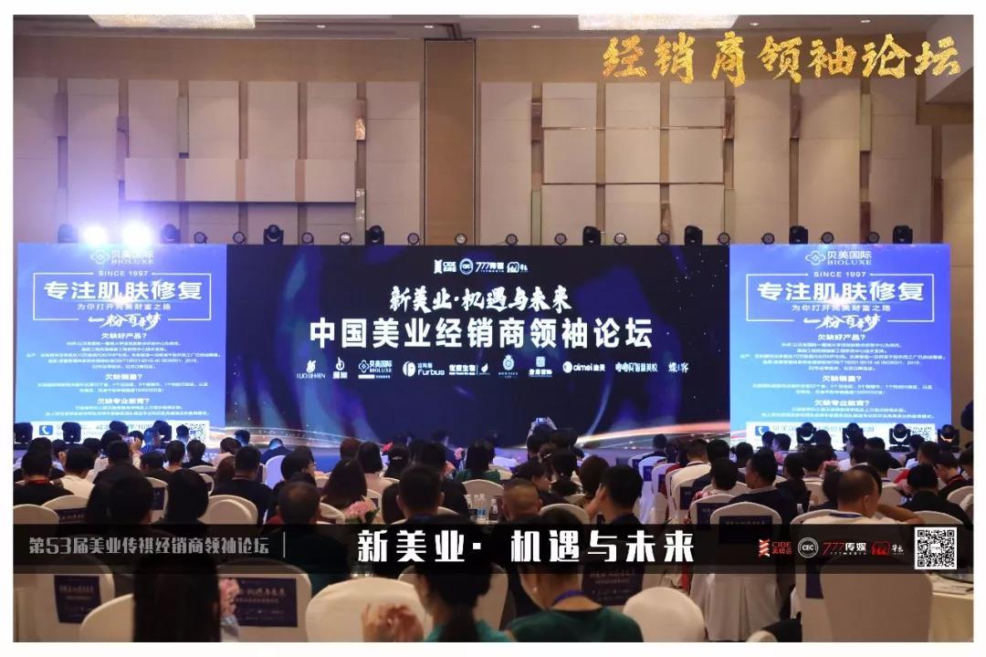 中国美业经销商领袖论坛在广州举行