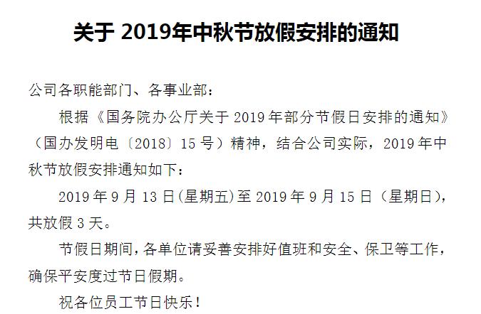 转发:关于2019年中秋节放假安排的通知图片