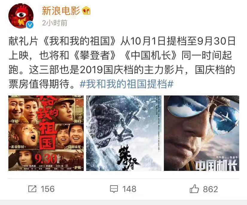 原创            《我和我的祖国》提档,成吴京和自己撕票房,国庆档他有两片上映