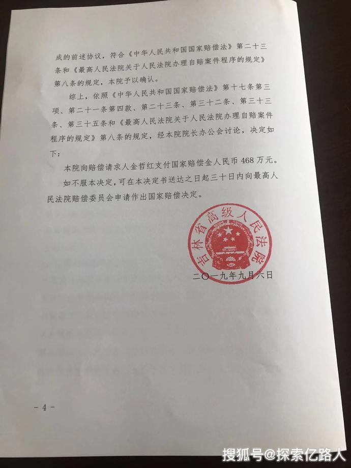 入狱23年获判无罪,吉林金哲宏获468万元国赔创新高