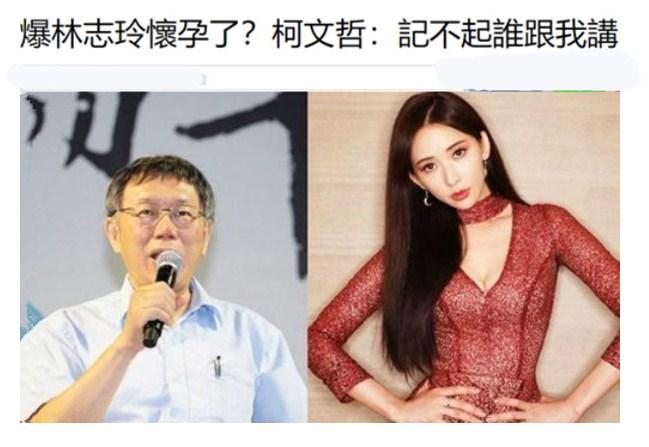 柯文哲八卦爆料,林志玲已经怀孕