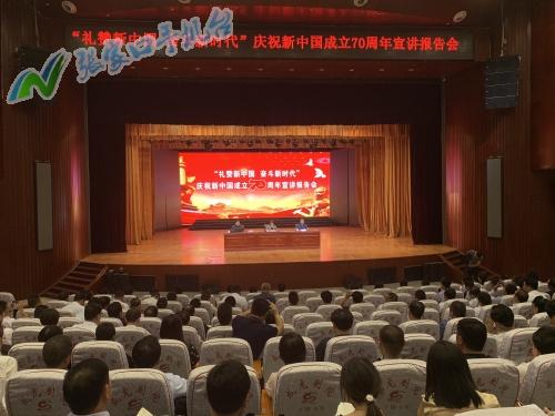 庆祝新中国成立70周年宣讲报告会第二场走进张北县