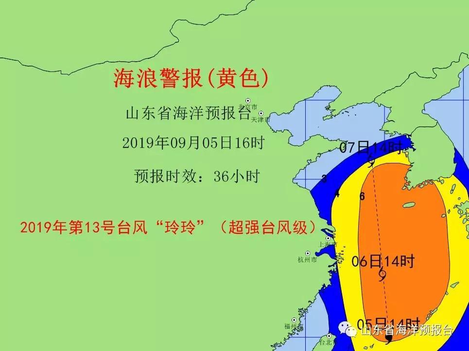 """台风""""玲玲""""将继续北上 山东省海洋预报台发布海浪黄色警报"""