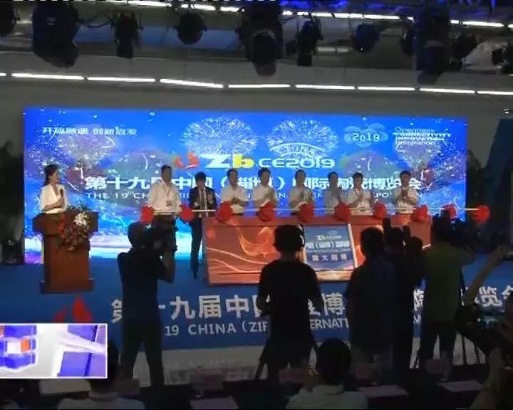 """中国淄博国际陶瓷博览会盛大开幕!本地陶瓷企业纷纷亮出""""看家宝"""""""