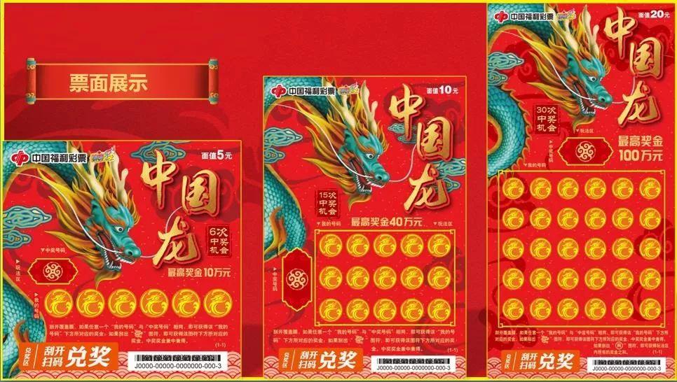 """龙的传人刮""""龙""""票 多重惊喜送给你——福彩刮刮乐""""中国龙""""上市"""