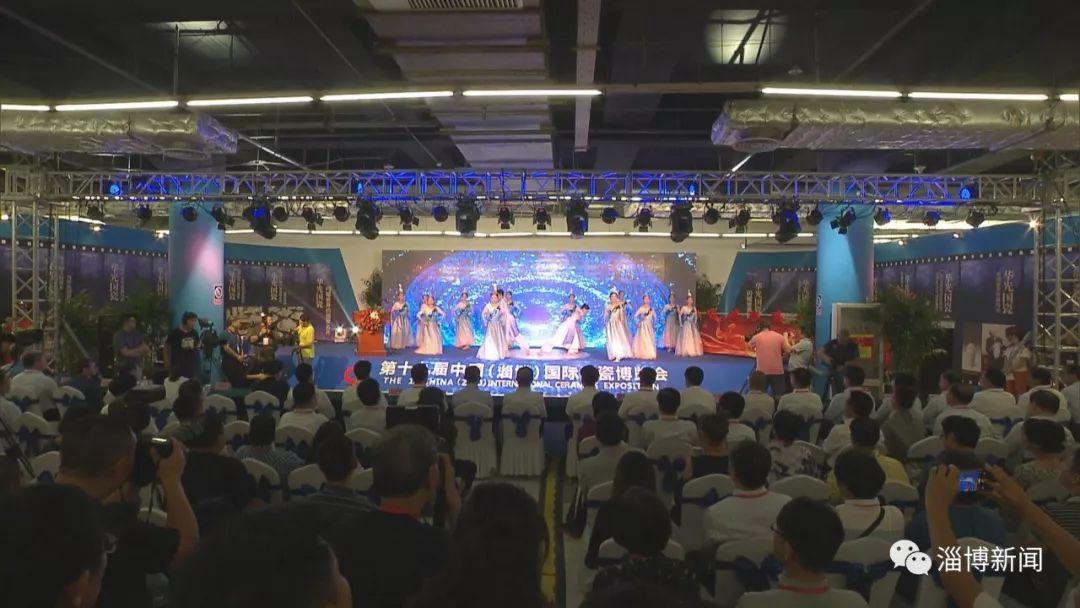 【聚焦陶博会】第十九届中国(淄博)国际陶瓷博览会隆重开幕