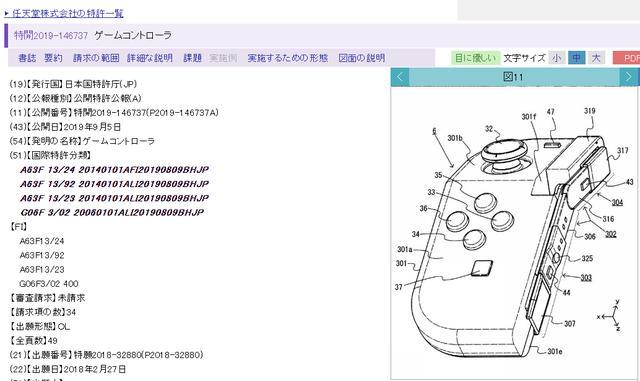 任天堂新专利公开可以弯曲的SwitchJoy-Con手柄