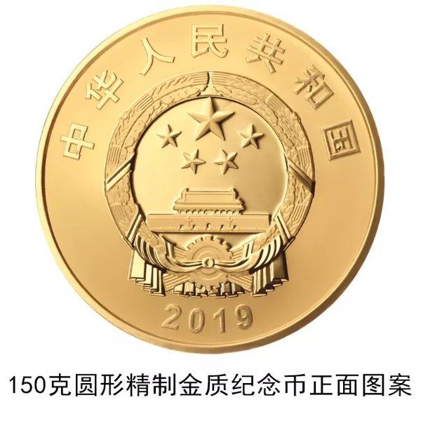 重磅!中华人民共和国成立70周年纪念币来