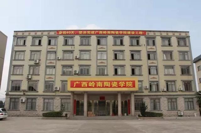 好消息!广西岭南陶瓷学院落户北流,目前正在建设当中