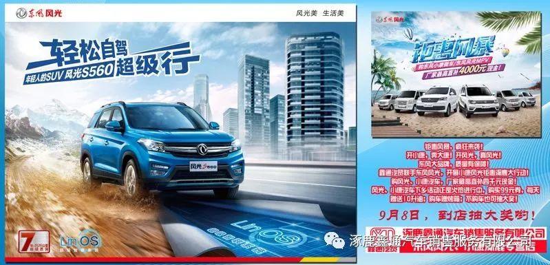 发自内心,做好事——东风汽车、新通下乡第九站:张家堡
