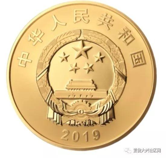 【大兴热点】70周年纪念币即将发行!大兴人不收集一波吗~