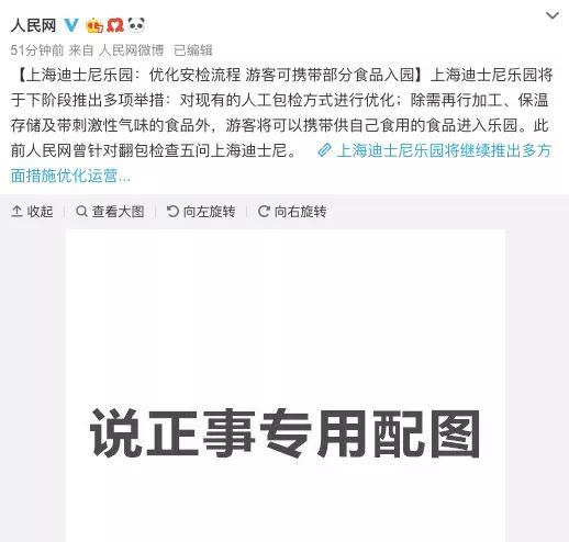 感谢华政法学生!上海迪士尼:游客将可携带供自己食用的食品进入乐园