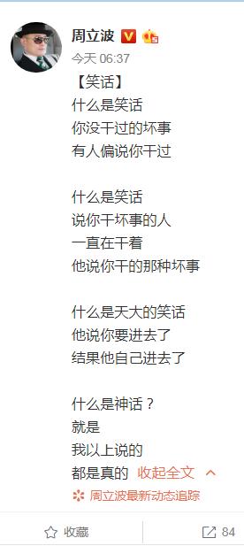 """黄毅清确认""""进去了"""",周立波心情大好,首次开腔用2字评价"""