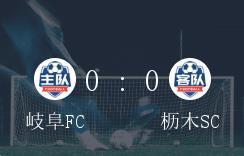 日乙第 31轮,岐阜FC对战枥木SC0-